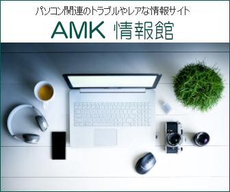 AMK情報館WEB